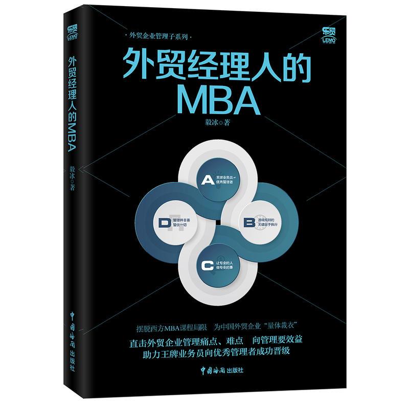 外贸经理人的MBA(pdf+txt+epub+azw3+mobi电子书在线阅读下载)