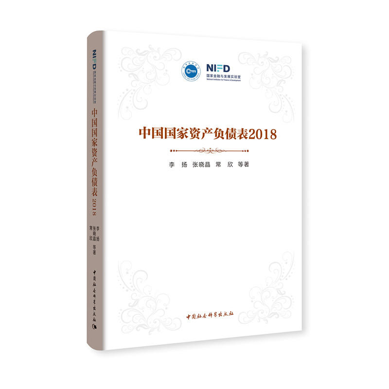 中国国家资产负债表(2018)(pdf+txt+epub+azw3+mobi电子书在线阅读下载)