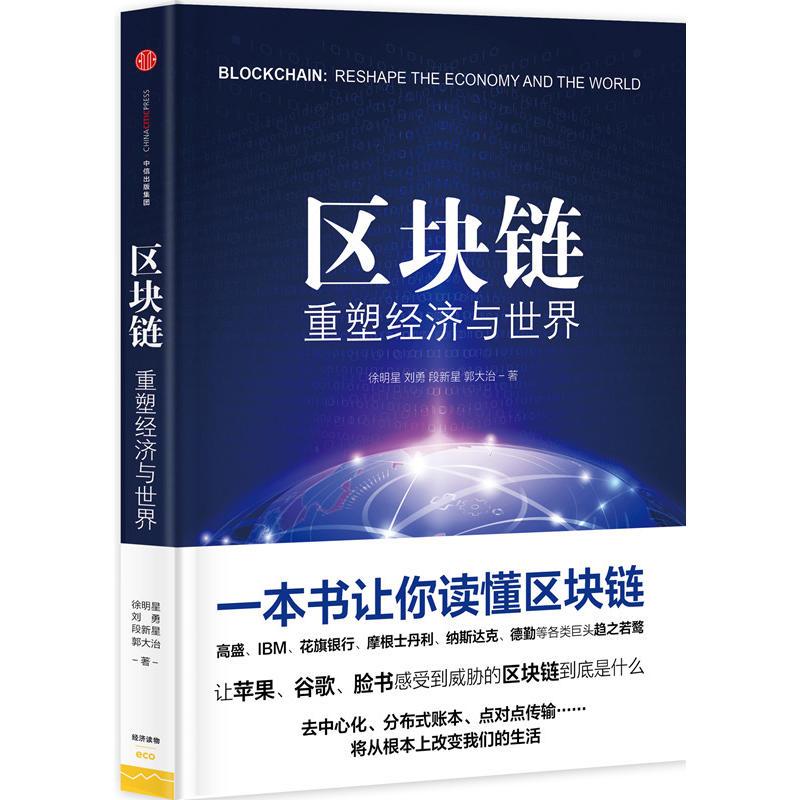 区块链:重塑经济与世界(pdf+txt+epub+azw3+mobi电子书在线阅读下载)