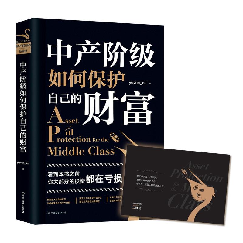 中产阶级如何保护自己的财富(pdf+txt+epub+azw3+mobi电子书在线阅读下载)