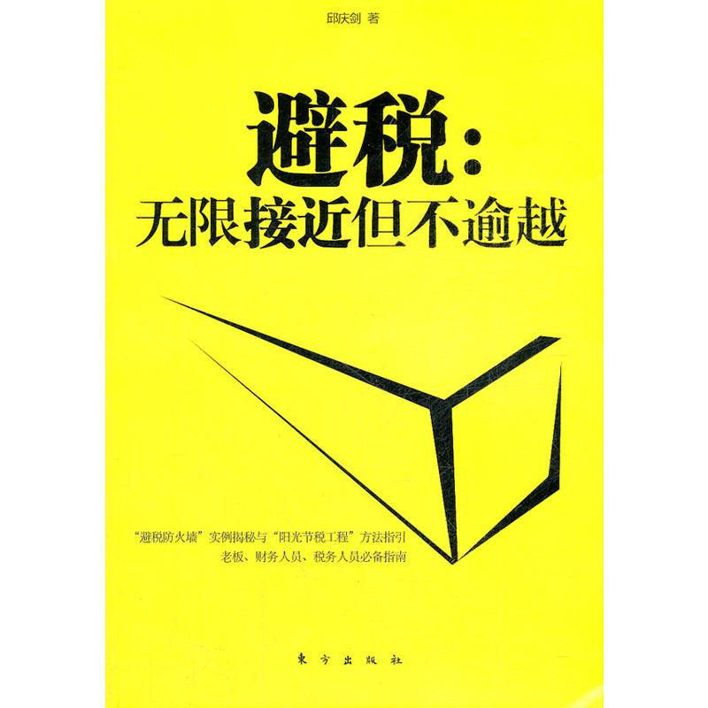 避税-无限接近但不逾越(pdf+txt+epub+azw3+mobi电子书在线阅读下载)