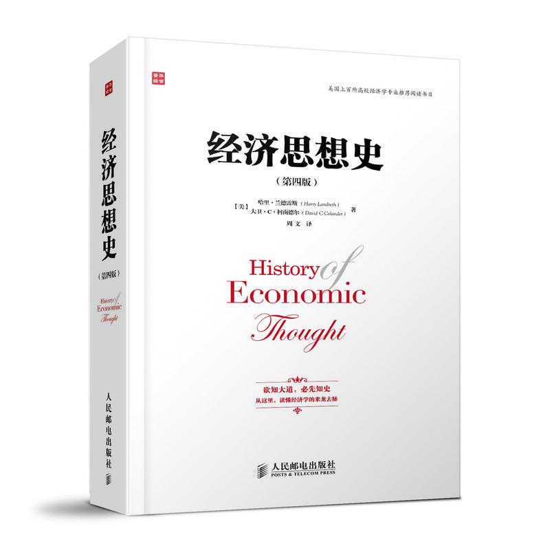 经济思想史(第四版)(pdf+txt+epub+azw3+mobi电子书在线阅读下载)