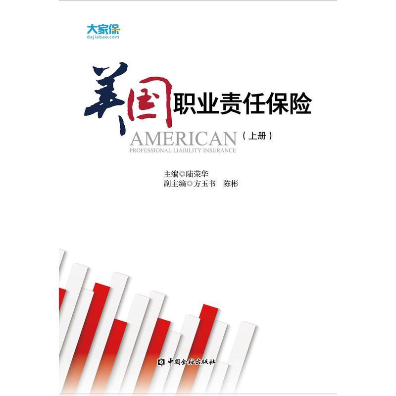 美国职业责任保险(pdf+txt+epub+azw3+mobi电子书在线阅读下载)