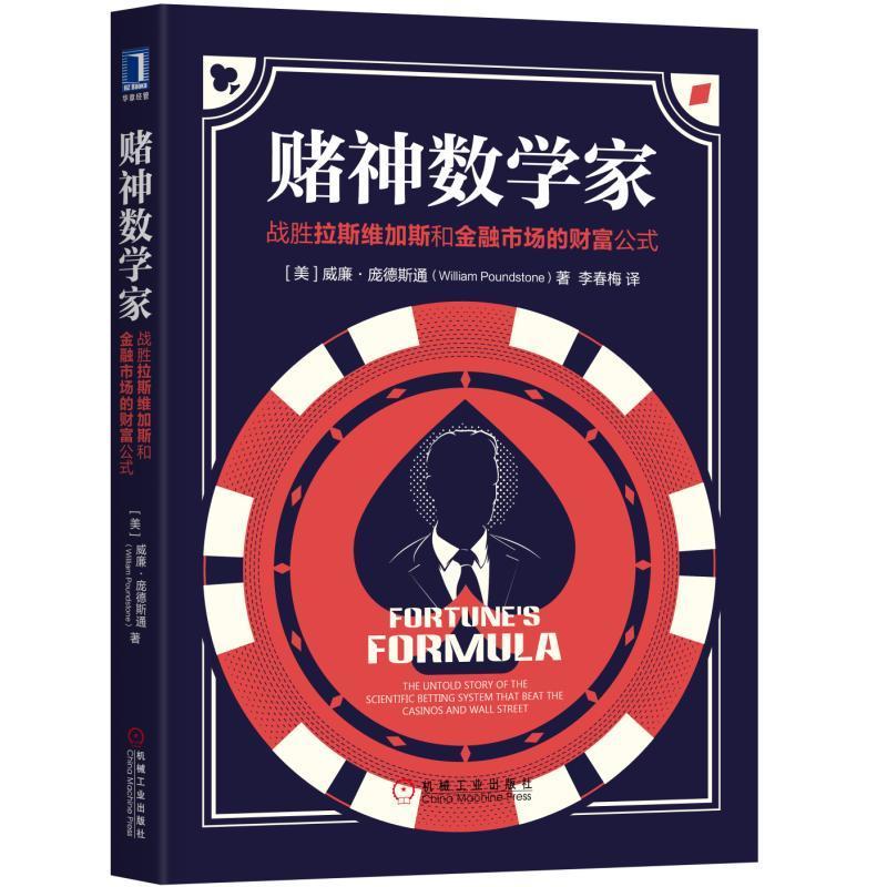 赌神数学家(pdf+txt+epub+azw3+mobi电子书在线阅读下载)