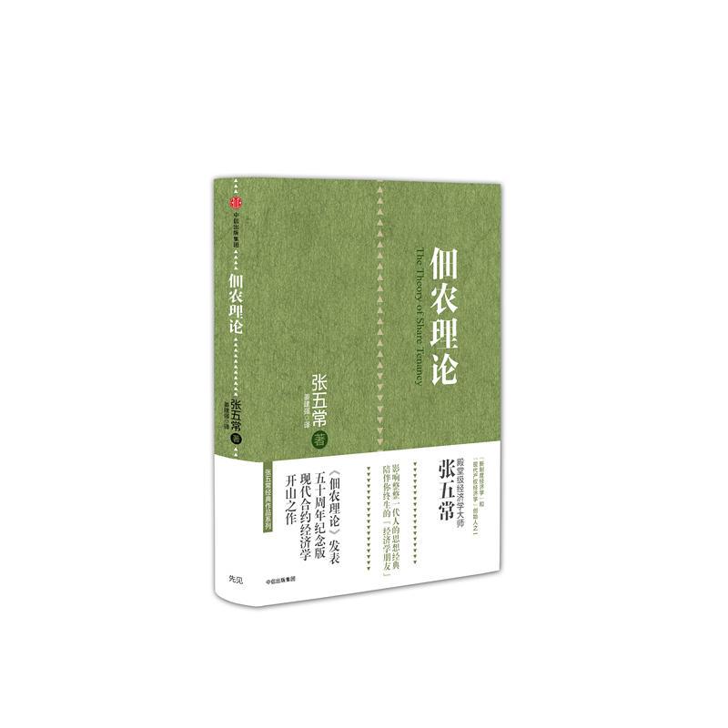 佃农理论(pdf+txt+epub+azw3+mobi电子书在线阅读下载)