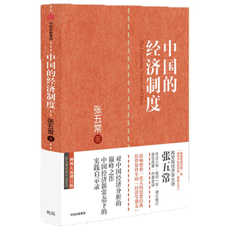中国的经济制度(pdf+txt+epub+azw3+mobi电子书在线阅读下载)