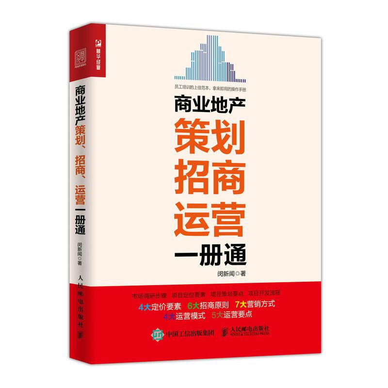 商业地产策划-招商-运营一册通(pdf+txt+epub+azw3+mobi电子书在线阅读下载)