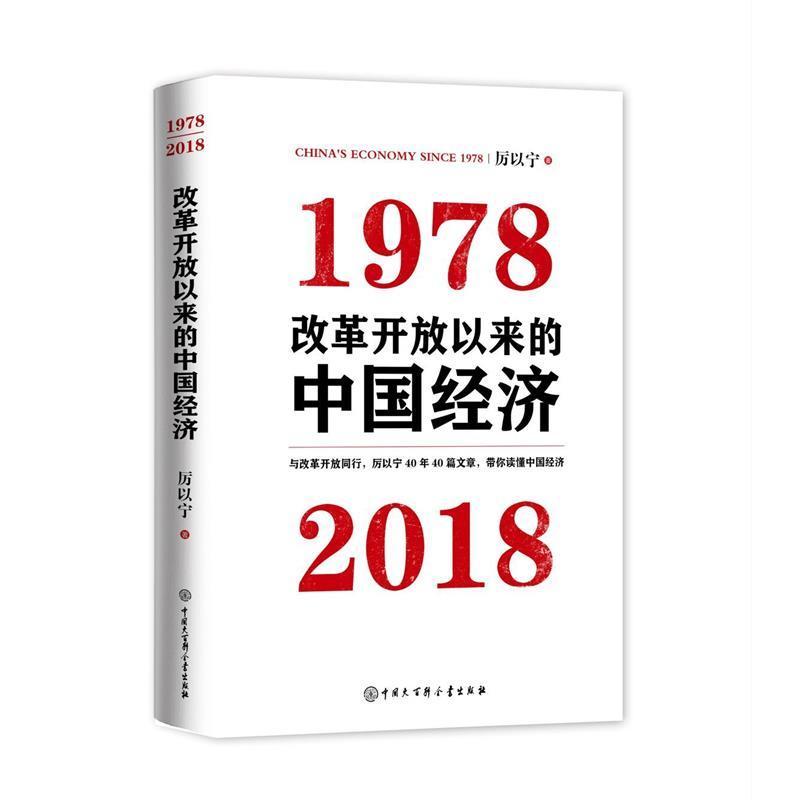 改革开放以来的中国经济:1978-2018(pdf+txt+epub+azw3+mobi电子书在线阅读下载)