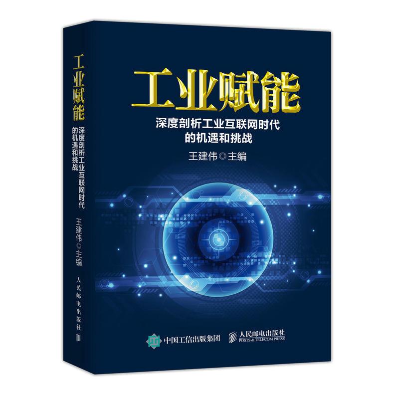 工业赋能(pdf+txt+epub+azw3+mobi电子书在线阅读下载)