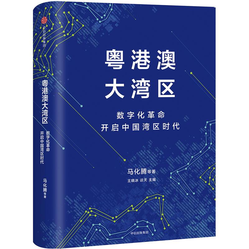 粤港澳大湾区(pdf+txt+epub+azw3+mobi电子书在线阅读下载)