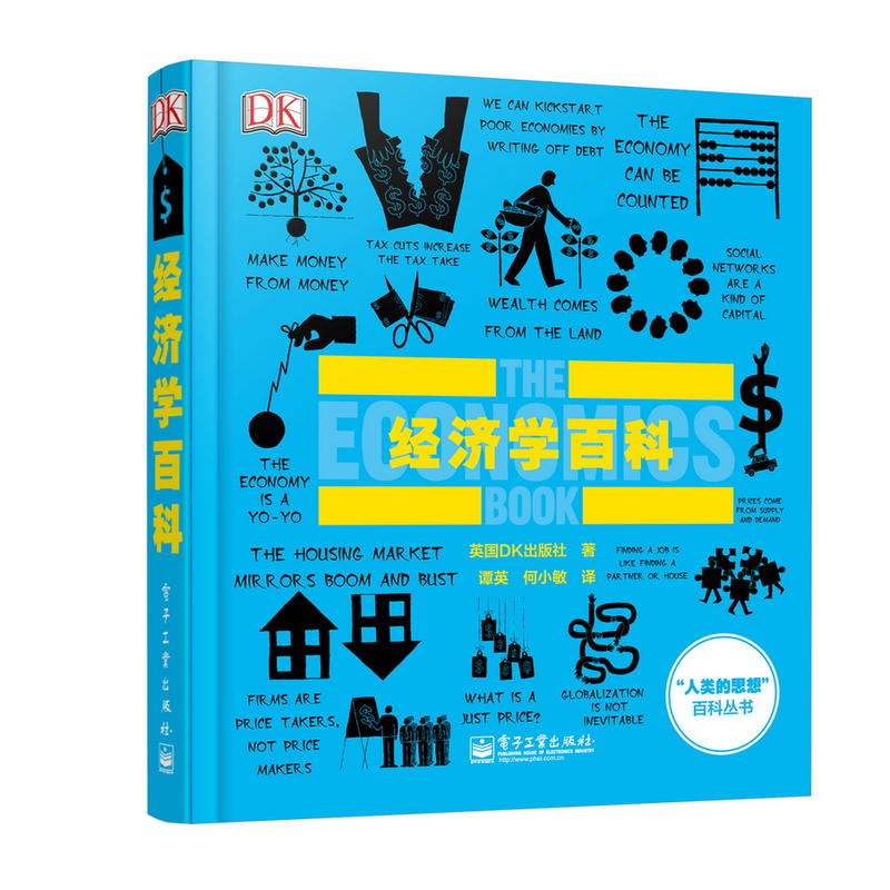 经济学百科(新版)(pdf+txt+epub+azw3+mobi电子书在线阅读下载)