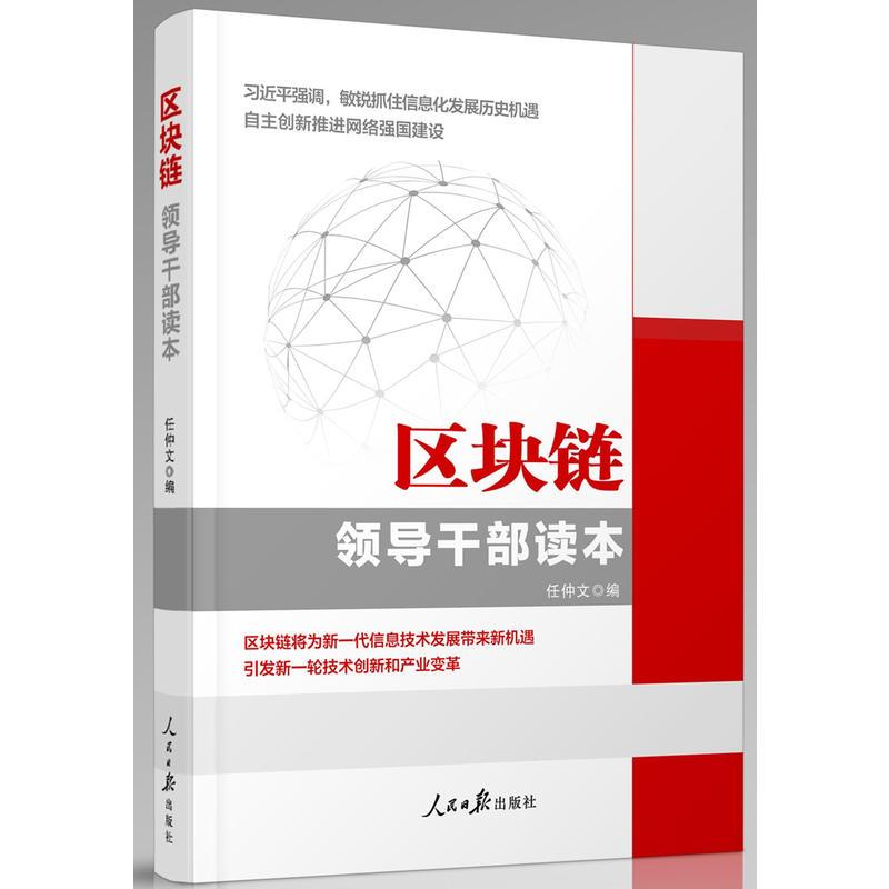 区块链-领导干部读本(pdf+txt+epub+azw3+mobi电子书在线阅读下载)