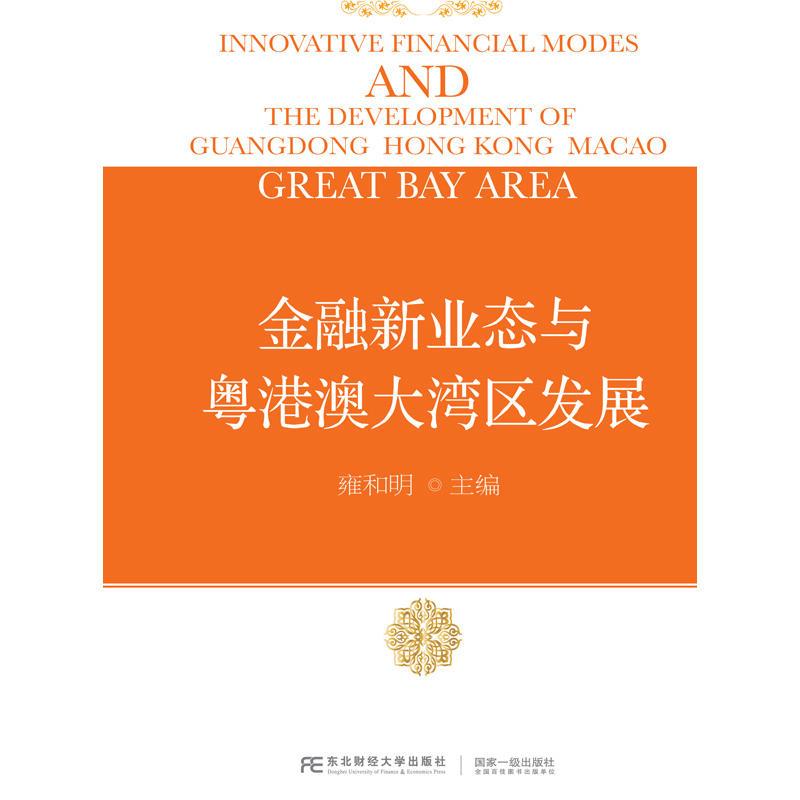 金融新业态与粤港澳大湾区发展(pdf+txt+epub+azw3+mobi电子书在线阅读下载)