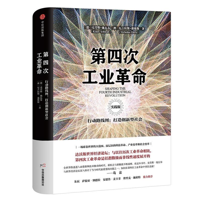 第四次工业革命(pdf+txt+epub+azw3+mobi电子书在线阅读下载)