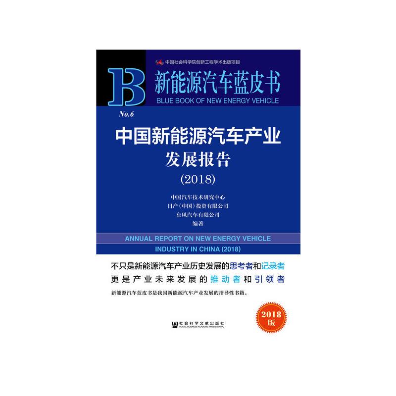 中国新能源汽车产业发展报告(2018)(pdf+txt+epub+azw3+mobi电子书在线阅读下载)