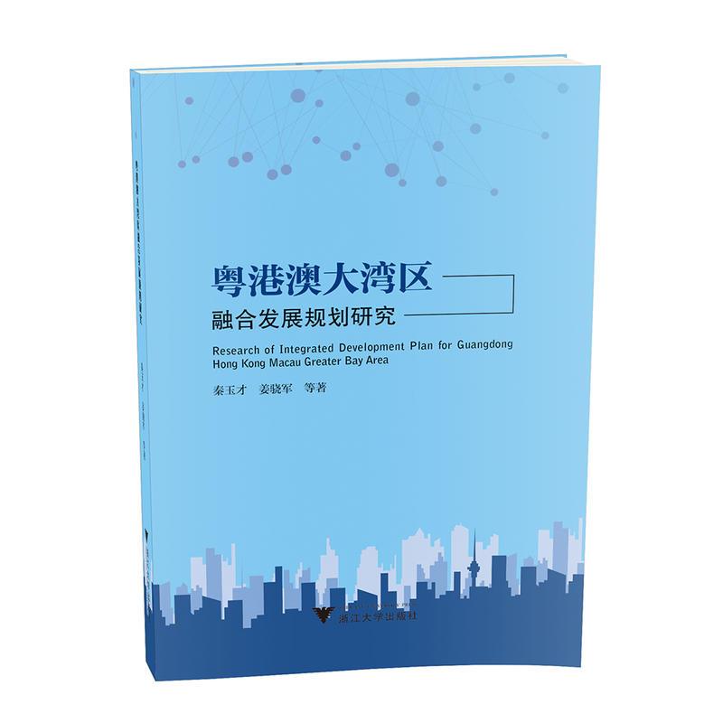 粤港澳大湾区融合发展规划研究(pdf+txt+epub+azw3+mobi电子书在线阅读下载)