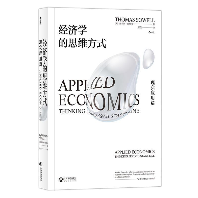经济学的思维方式:现实应用篇(pdf+txt+epub+azw3+mobi电子书在线阅读下载)
