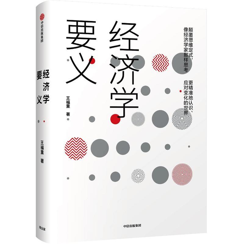 经济学要义(pdf+txt+epub+azw3+mobi电子书在线阅读下载)