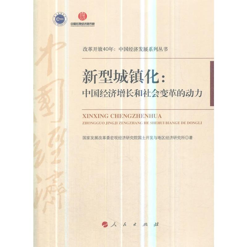 《新型城镇化:中国经济增长和社会变革的动力-》(pdf+txt+epub+azw3+mobi电子书在线阅读下载)