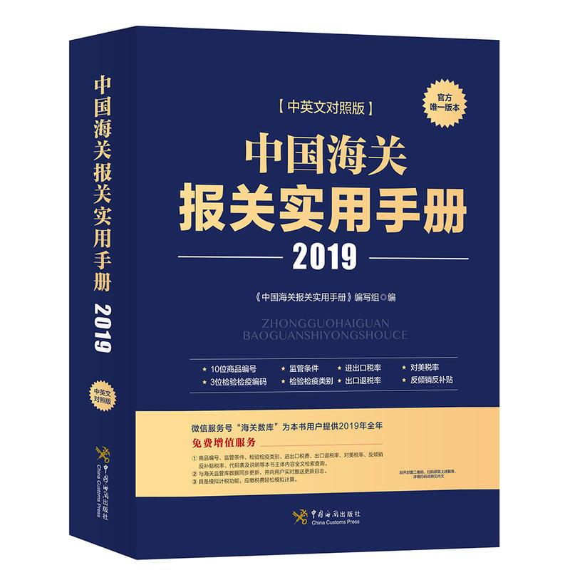 中国海关报关实用手册(2019)(pdf+txt+epub+azw3+mobi电子书在线阅读下载)