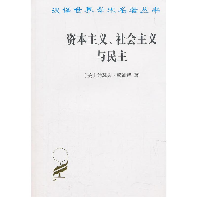 资本主义、社会主义与民主(pdf+txt+epub+azw3+mobi电子书在线阅读下载)