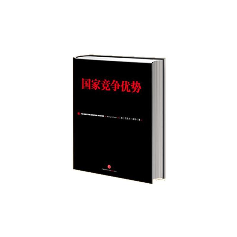 国家竞争优势-上(pdf+txt+epub+azw3+mobi电子书在线阅读下载)