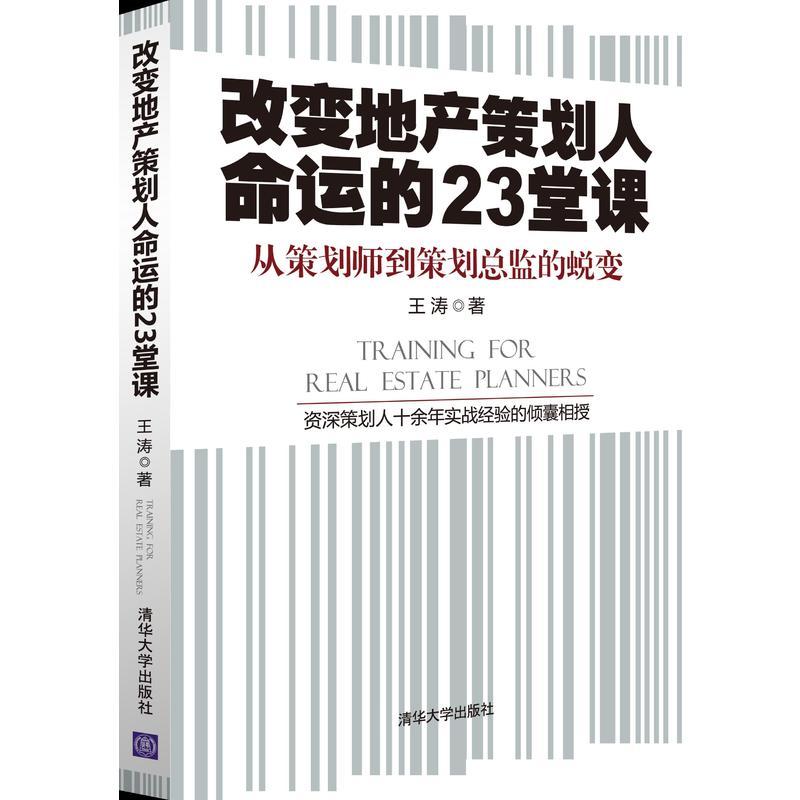 改变地产策划人命运的23堂课(pdf+txt+epub+azw3+mobi电子书在线阅读下载)