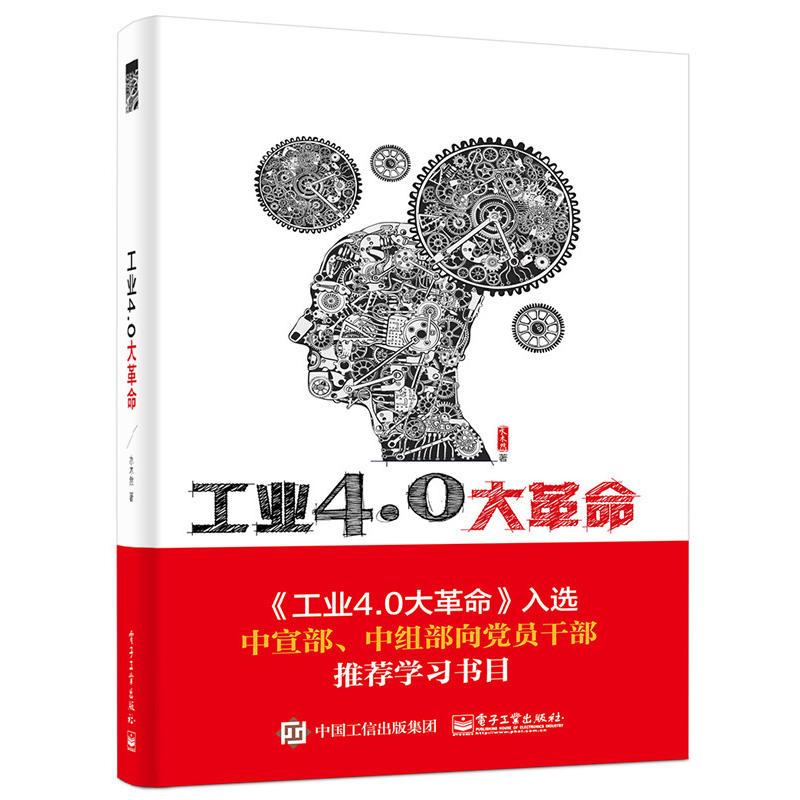 工业4.0大革命(pdf+txt+epub+azw3+mobi电子书在线阅读下载)