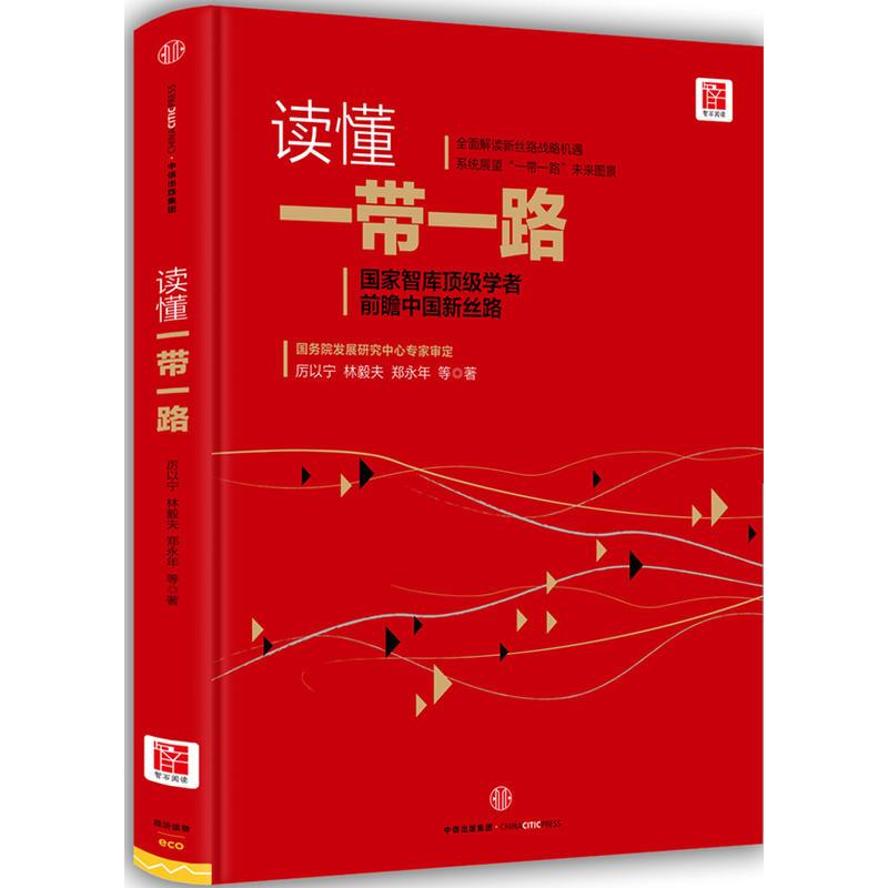 """读懂""""一带一路""""(pdf+txt+epub+azw3+mobi电子书在线阅读下载)"""