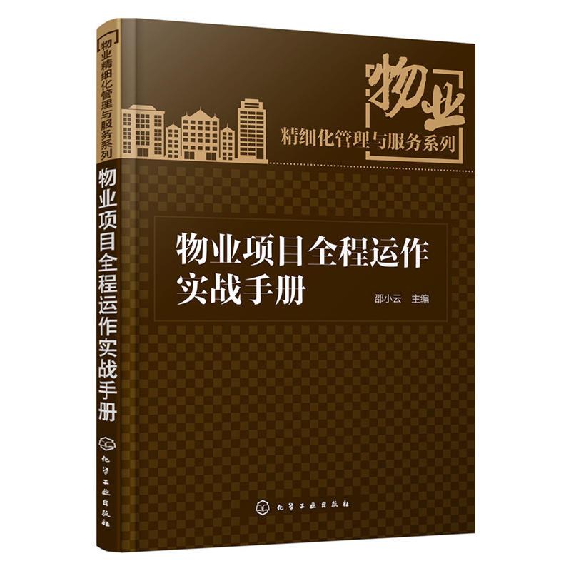 全程运作实战(pdf+txt+epub+azw3+mobi电子书在线阅读下载)