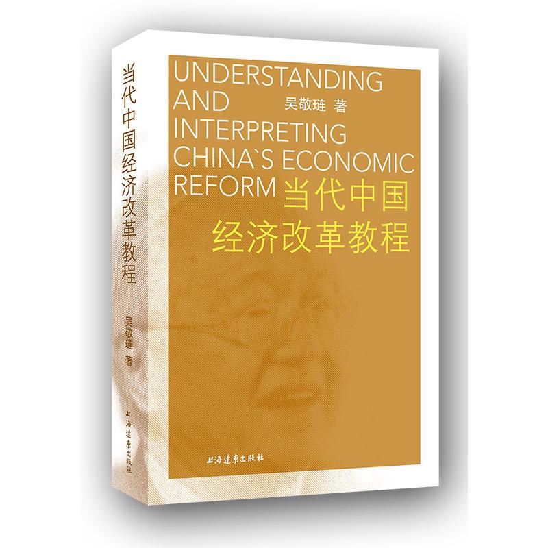 当代中国经济改革教程(pdf+txt+epub+azw3+mobi电子书在线阅读下载)