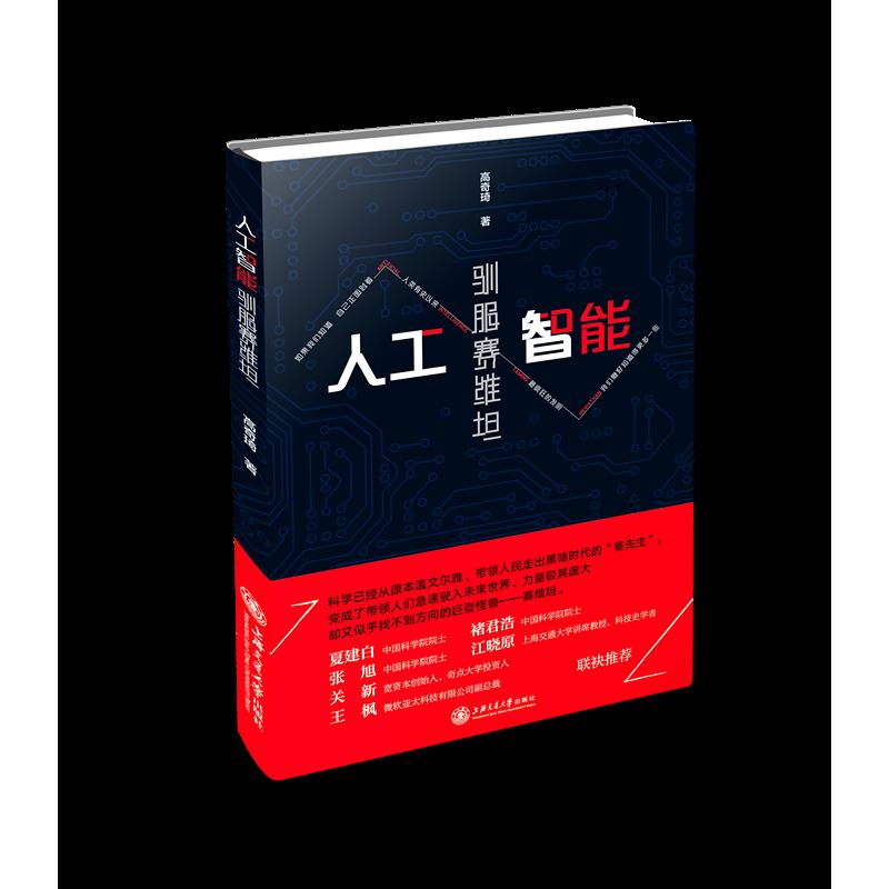 人工智能:驯服赛维坦(pdf+txt+epub+azw3+mobi电子书在线阅读下载)