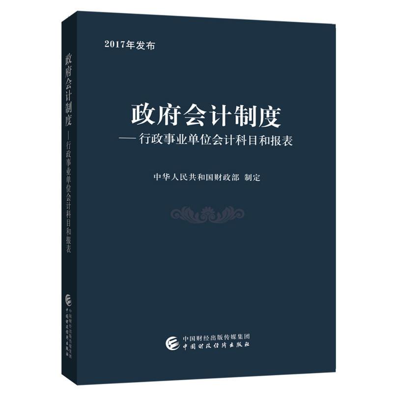 政府会计制度(pdf+txt+epub+azw3+mobi电子书在线阅读下载)