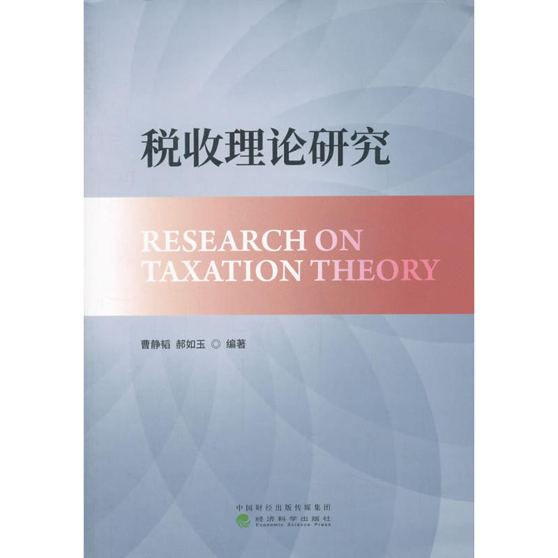 税收理论研究(pdf+txt+epub+azw3+mobi电子书在线阅读下载)