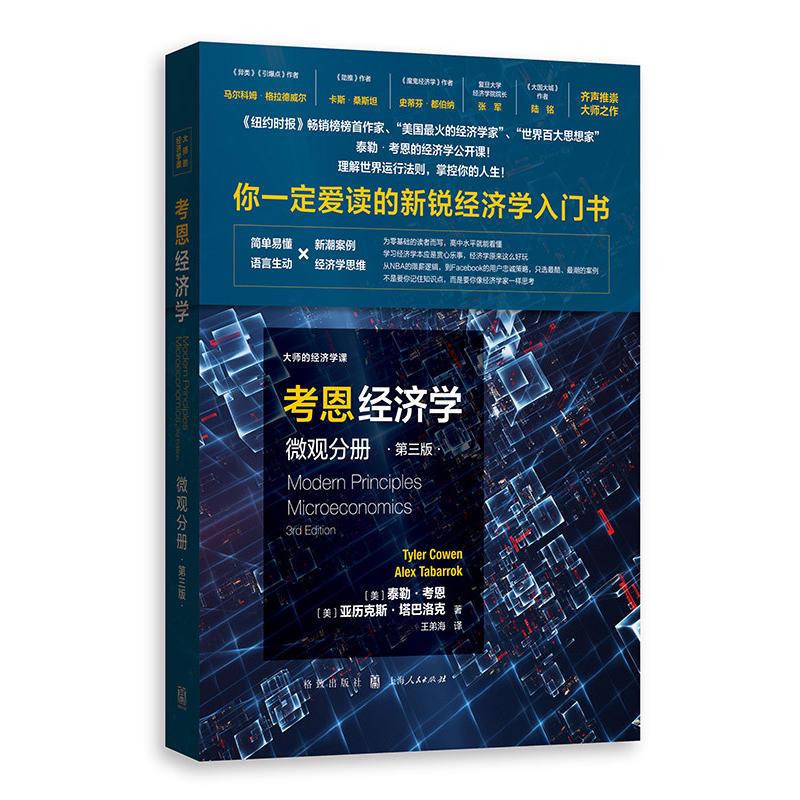 考恩经济学:微观分册(第三版)(pdf+txt+epub+azw3+mobi电子书在线阅读下载)