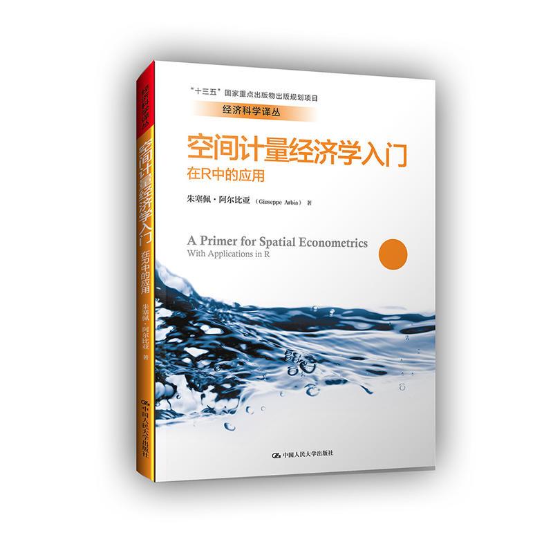 空间计量经济学入门-在R中的应用(pdf+txt+epub+azw3+mobi电子书在线阅读下载)