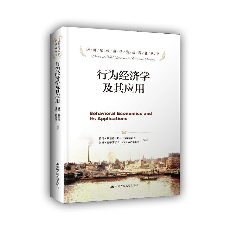 行为经济学及其应用(pdf+txt+epub+azw3+mobi电子书在线阅读下载)