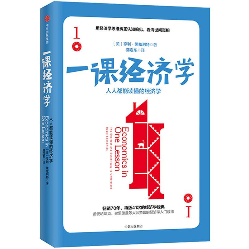 一课经济学(pdf+txt+epub+azw3+mobi电子书在线阅读下载)