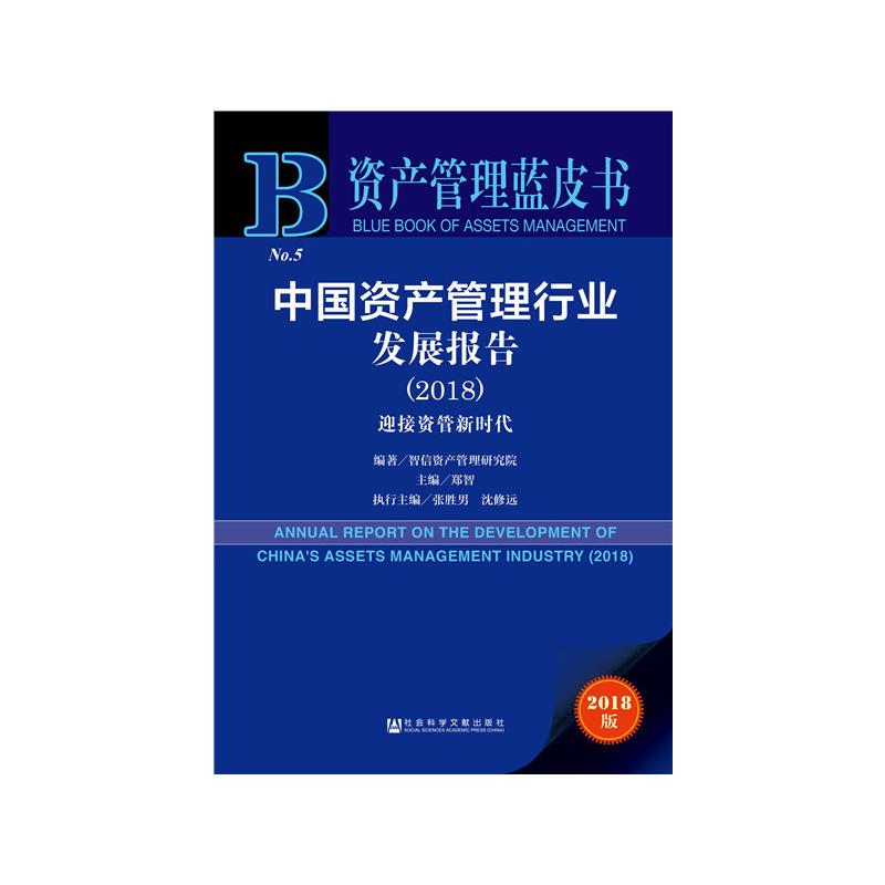 资产管理蓝皮书:中国资产管理行业发展报告2018(pdf+txt+epub+azw3+mobi电子书在线阅读下载)
