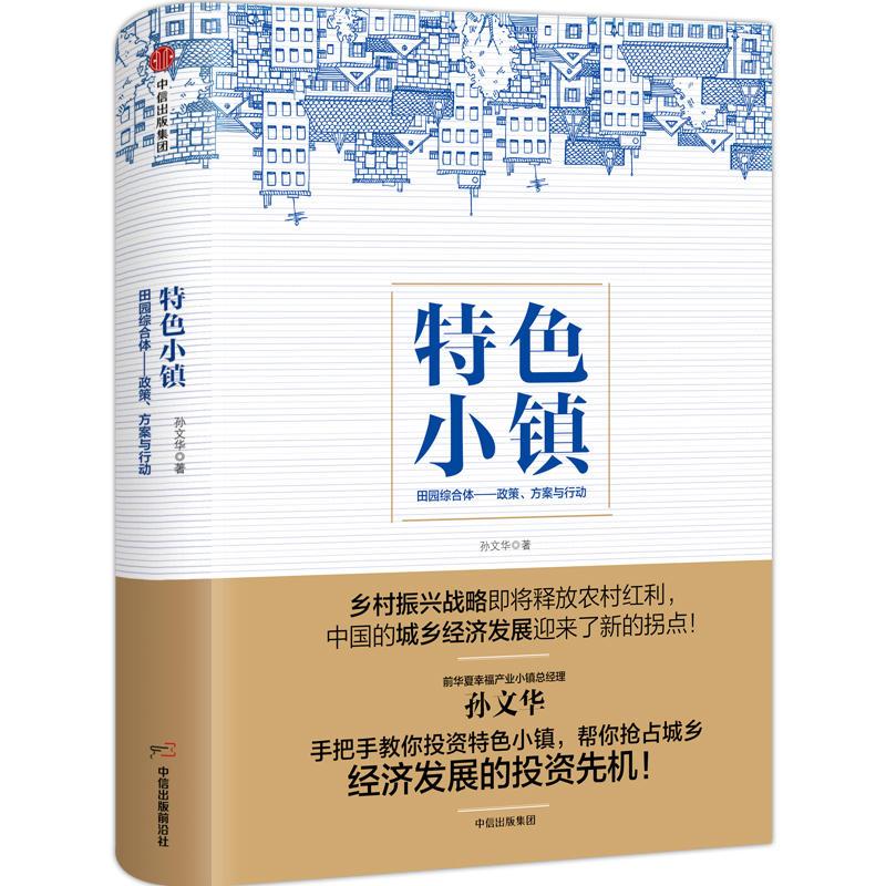 特色小镇(pdf+txt+epub+azw3+mobi电子书在线阅读下载)