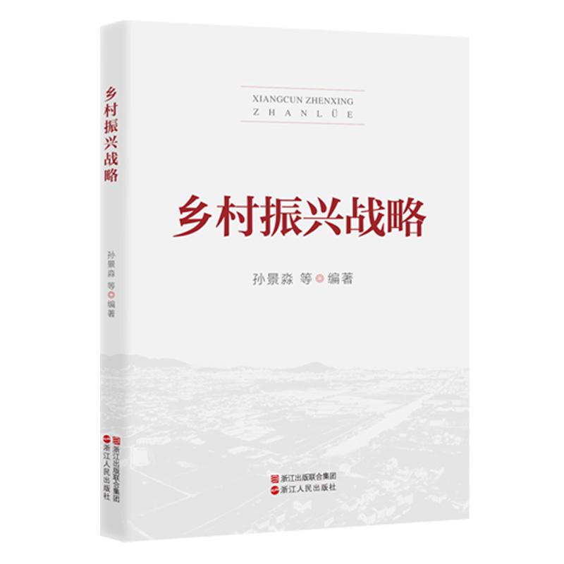 乡村振兴战略(pdf+txt+epub+azw3+mobi电子书在线阅读下载)