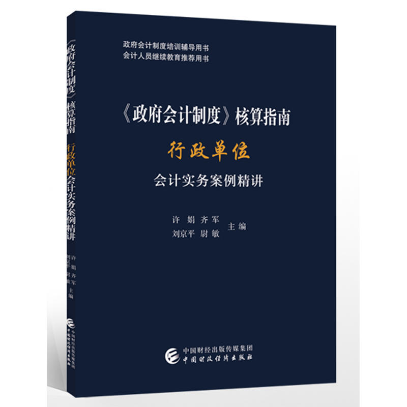 《政府会计制度》核算指南(pdf+txt+epub+azw3+mobi电子书在线阅读下载)