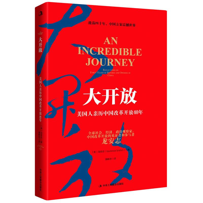大开放:美国人亲历中国改革开放40年(pdf+txt+epub+azw3+mobi电子书在线阅读下载)