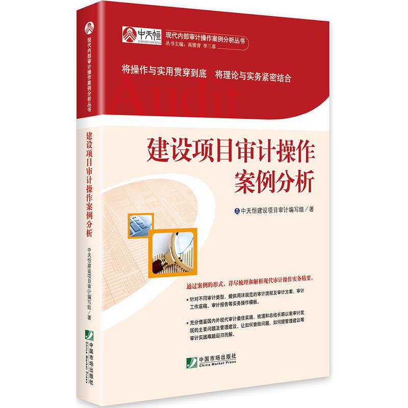 建设项目审计操作案例分析(pdf+txt+epub+azw3+mobi电子书在线阅读下载)