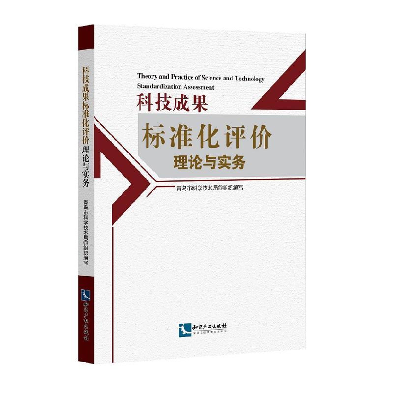 科技成果标准化评价理论与实务(pdf+txt+epub+azw3+mobi电子书在线阅读下载)