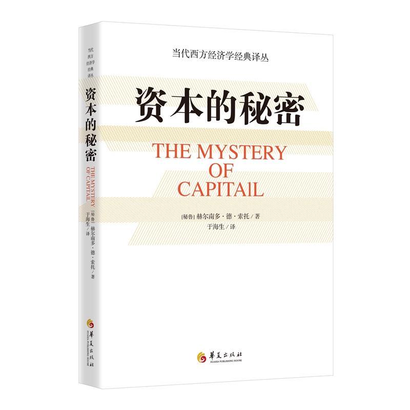 资本的秘密(pdf+txt+epub+azw3+mobi电子书在线阅读下载)