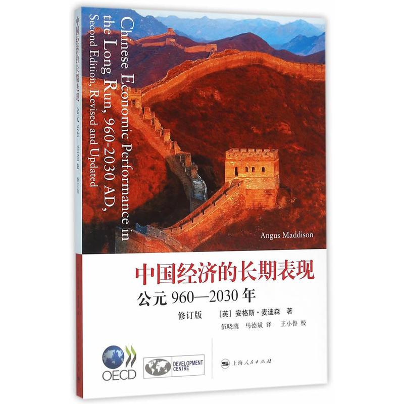 中国经济的长期表现(pdf+txt+epub+azw3+mobi电子书在线阅读下载)