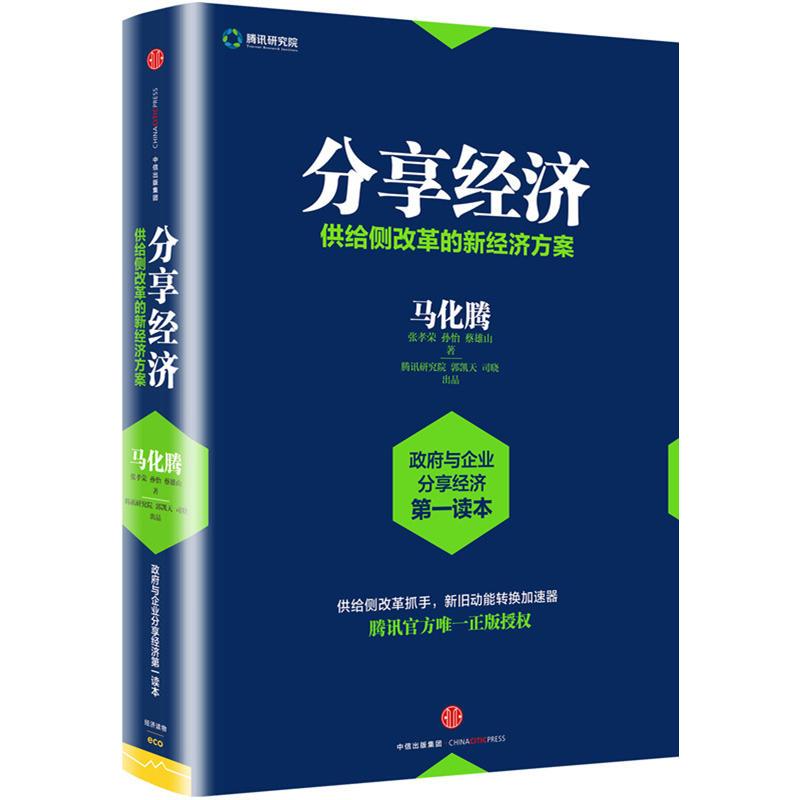 分享经济(pdf+txt+epub+azw3+mobi电子书在线阅读下载)