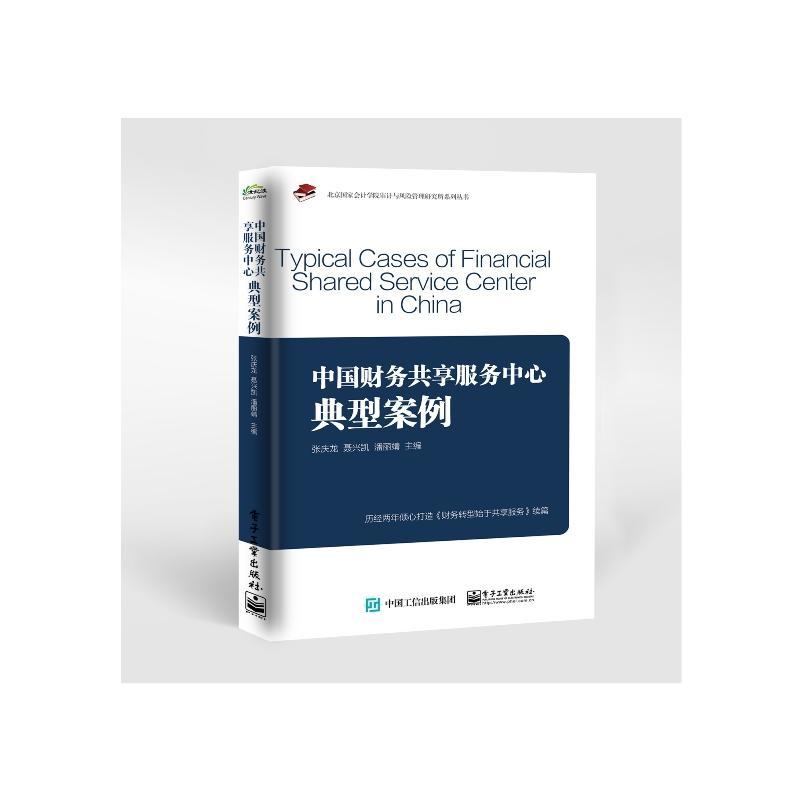 中国财务共享服务中心典型案例(pdf+txt+epub+azw3+mobi电子书在线阅读下载)