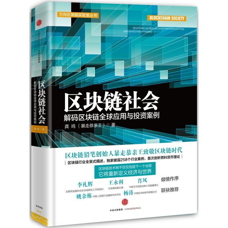 区块链社会(pdf+txt+epub+azw3+mobi电子书在线阅读下载)